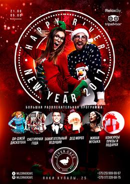 Новогодняя афиша Новогодняя ночь в River Cafe C 31 декабря