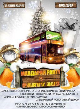 Мандарин Party