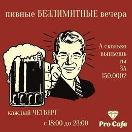 А сколько выпьешь за 150 000?