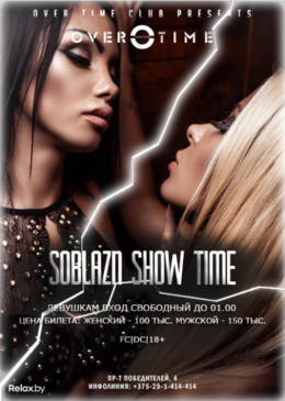 Soblazn Show Time