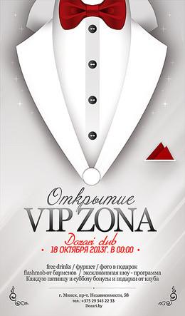 Открытие VIP ZONA