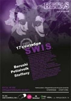 S.W.I.S.(Минск)