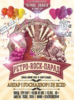 Ретро-Rock-Парад Party