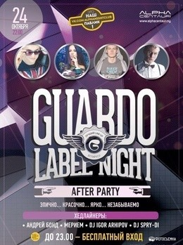 Guardo label / After Party