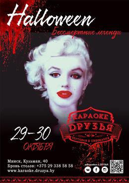 Halloween: Бессмертные легенды