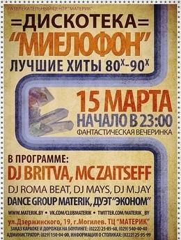 Миелофон — дискотека 80х-90х