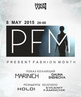 Большое Открытие Present Fashion Month