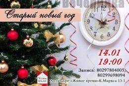 Старый Новый Год в антикафе «Живое время»