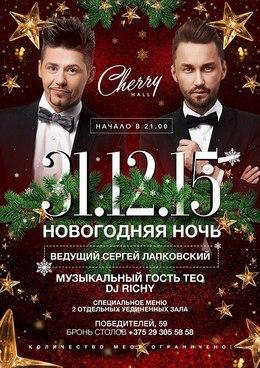 Новогодняя ночь в Cherry Hall