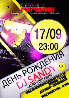День рождения Dj Sandy (Санкт-Петербург)