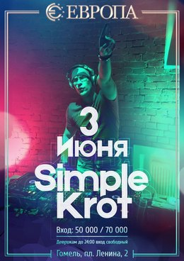 Simple Кrot