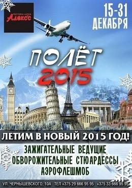 Летим в Новый год вместе!