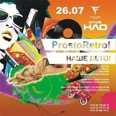 Prosto Retro! Здраствуй лето!