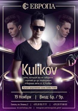 DJ Kulikov