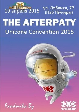 Official after party Universe Convention-2015