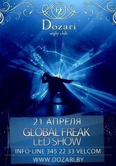 Глобальный арт проект Global freak led show