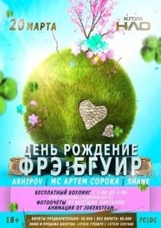 День Рождения факультета ФРЭ: БГУИР
