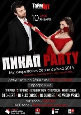 Пикап Party