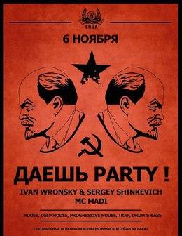 Даешь Party!