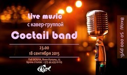 Концерт группы Coctail Band