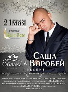 «Облака» и Саша Воробей present