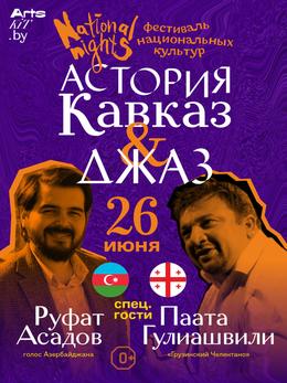Фестиваль «National Nights. Астория Кавказ & Джаз»