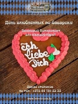 День Святого Валентина для всех кто ЛЮБИТ