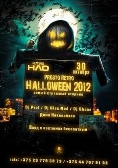 Prosto Retro: Halloween 2012