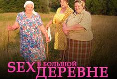 Sex в большой деревне