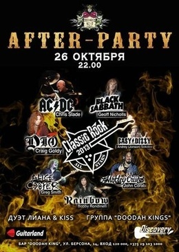 After-party «Classic Rock All Stars»