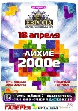 Лихие 2000е