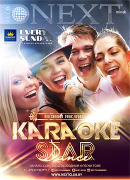 Караоке Dance STAR