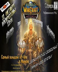 World of Warcraft: Жизнь по ту сторону экрана
