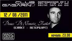 DJ NEMETZ (Санкт-Петербург)