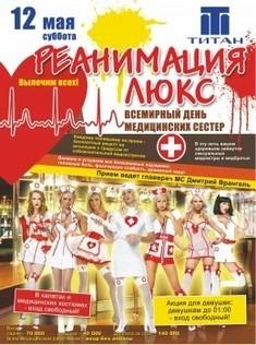 «Реанимация Люкс» Всемирный день медицинских сестер
