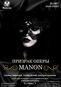 Призрак оперы Манон