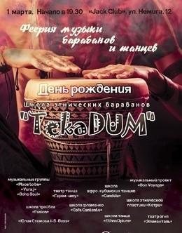 День рождения TekaDUM