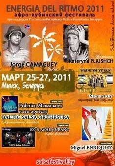 Афро-Кубинский фестиваль «Энергия Ритма 2011»