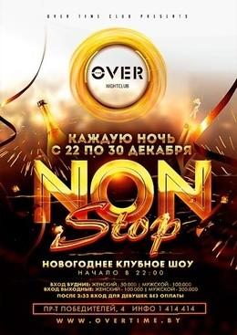 Новогодний Non-Stop