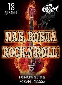 Паб, Вобла и рок-н-ролл