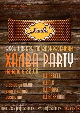 Халва Party