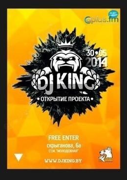 Проект Dj King