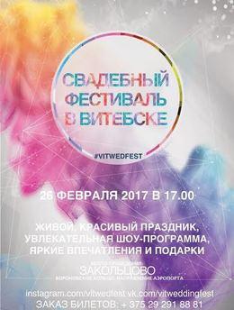 Свадебный фестиваль в Витебске