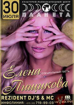 Концерт Елены Пищиковой
