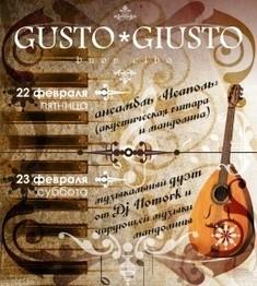 Музыкальные вечера в кафе «GUSTO GIUSTO»