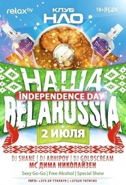 НаШа Belarussia: Independense day