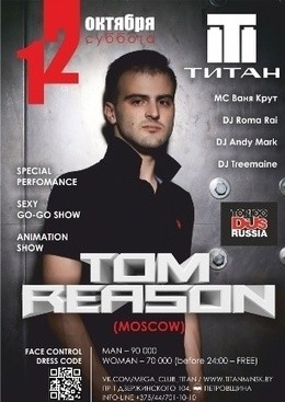 DJ TOM REASON / Moscow
