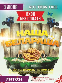 Наша Белараша
