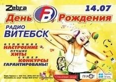 День Рождения радио Витебск