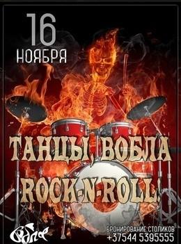 Танцы, Вобла и rock-n-roll